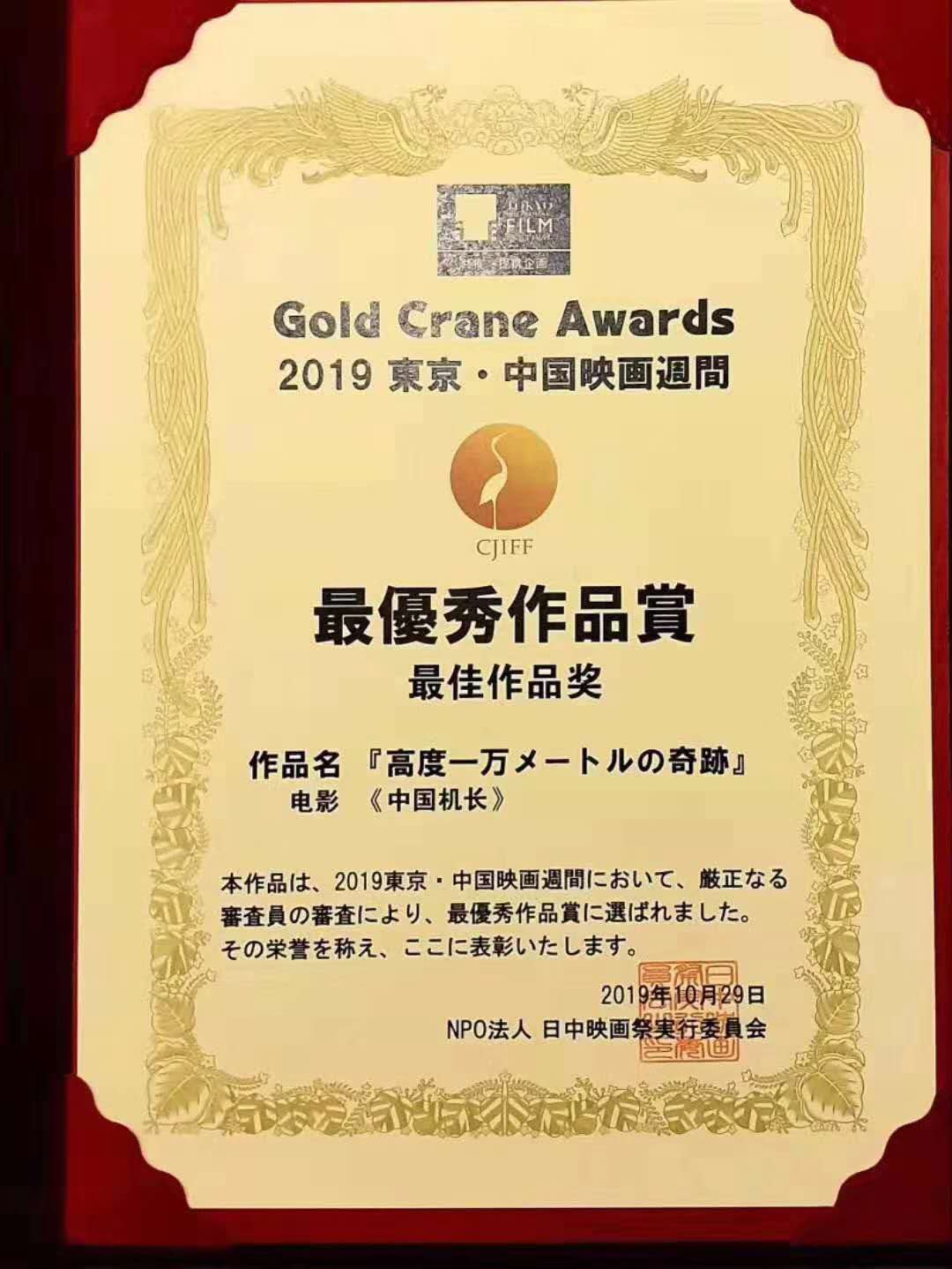 "The Captain wins the ""Golden Crane Awards"" at 32nd Tokyo International Film Festival"